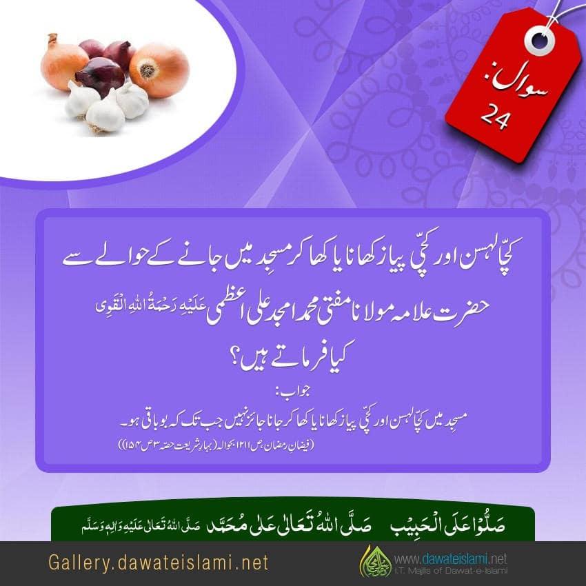 kacha lehsan or kachi piyaz kha kar masjid main jana kaisa?
