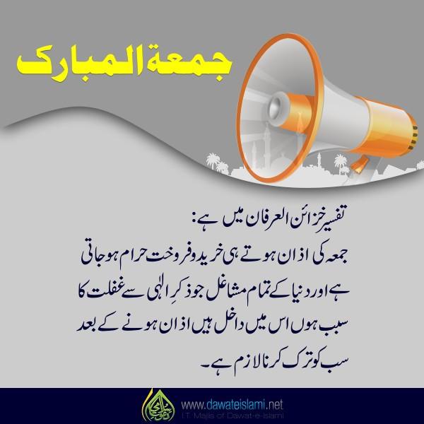 jummay ki azan hotay hi khareed o farokht haram