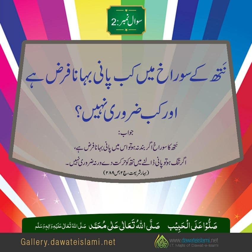 nath kay surakh main kab pani bahana farz hai or kab zarori nahi?