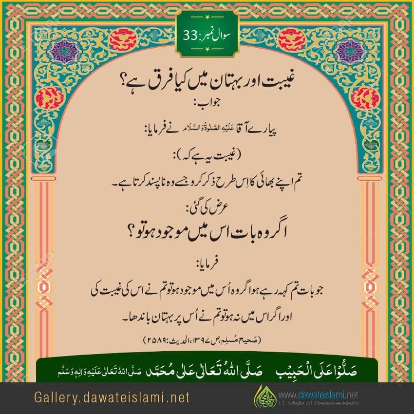 ghibat or bohtan main kiya farq hai?