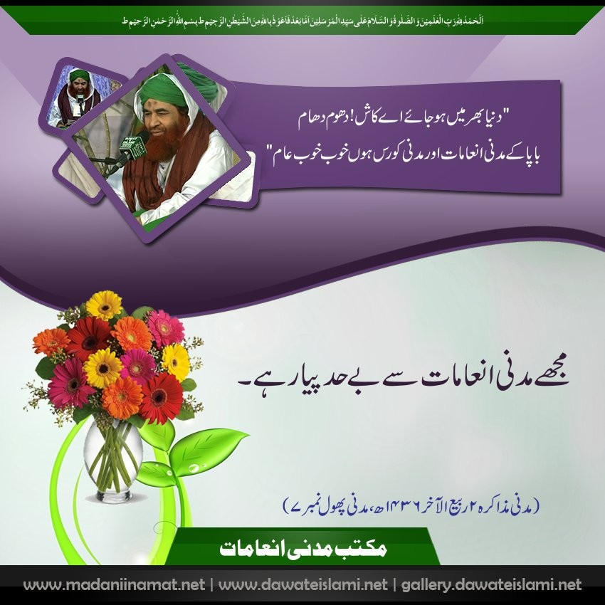 madani inamaat say behad piyar