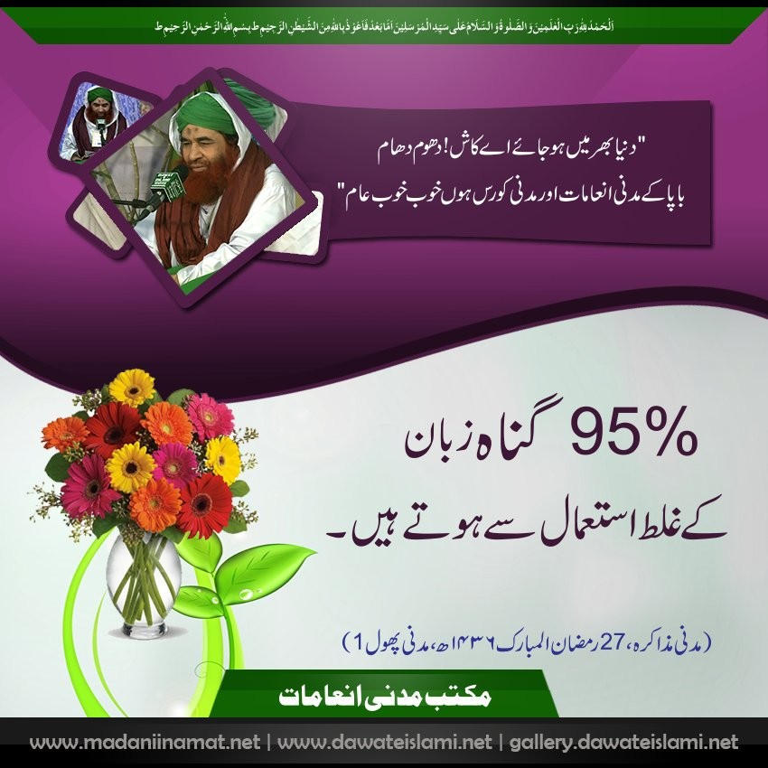 95 % gunah zaban kay ghalt istimal say