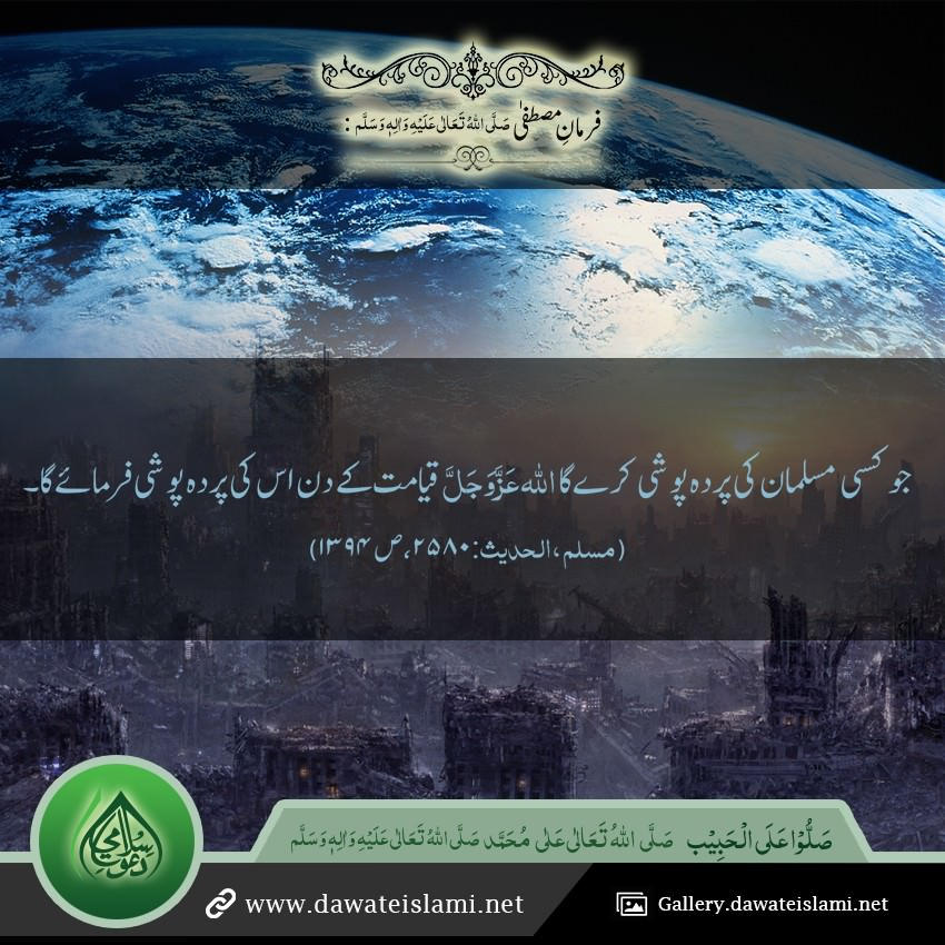مسلمان کی پردہ پوشی کا فائدۂ آخرت