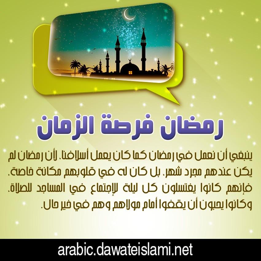 رمضان فرصة الزمان