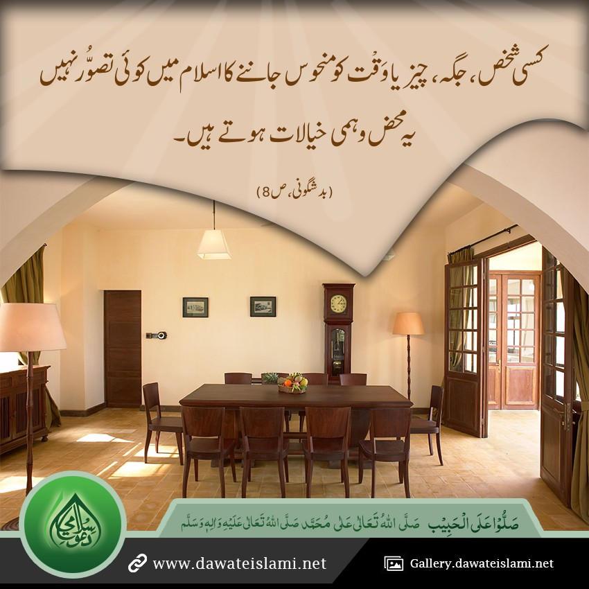 kisi chez ko manhoos manna islam say nahi