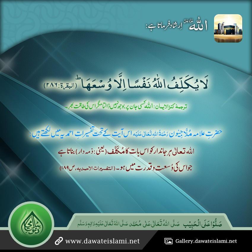 Allah kisi jan per itna bojh nahi dalta mager is ki taqat bhar