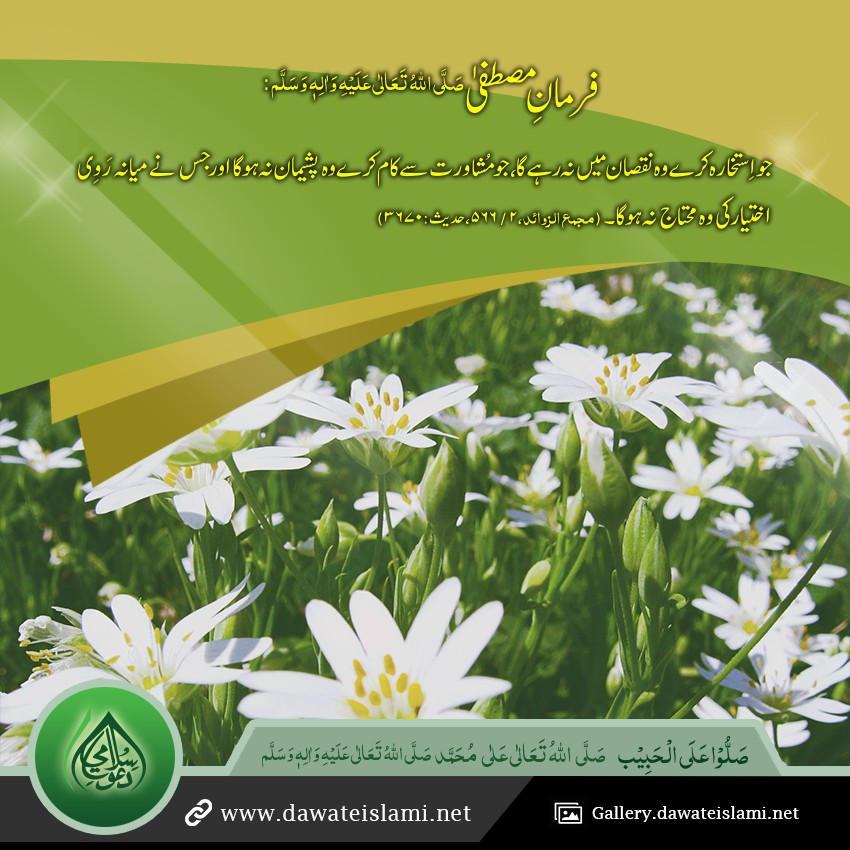 istikhara,mushawarat,miyana rawi kay fawaid