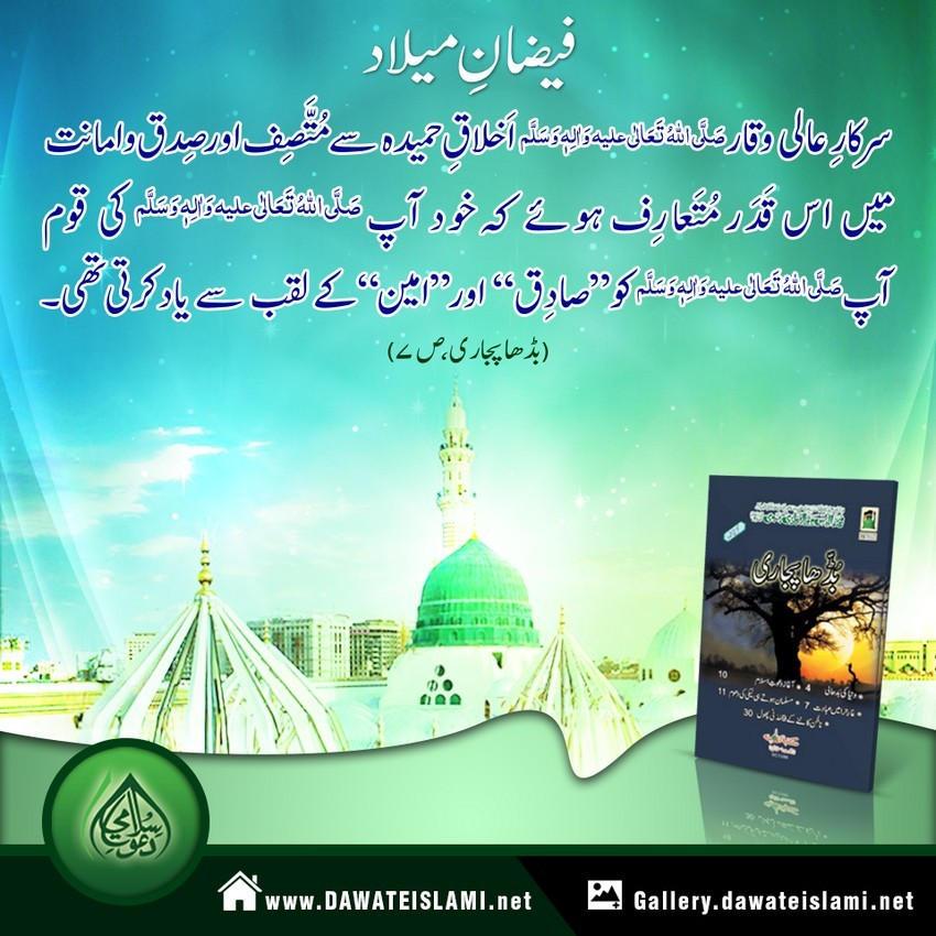 sadiq or ameen ka laqab