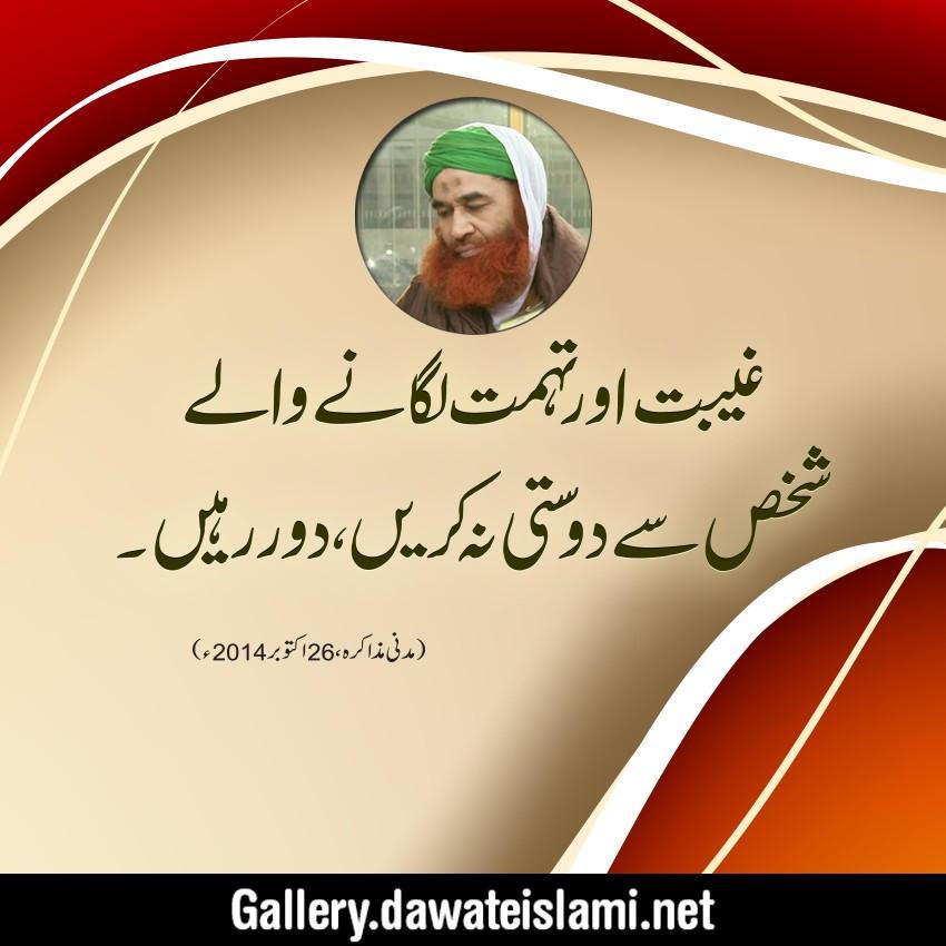 eise shakhs ki dosti say bachain