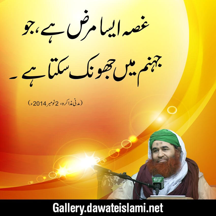 Ghussa Ek Marz Hai