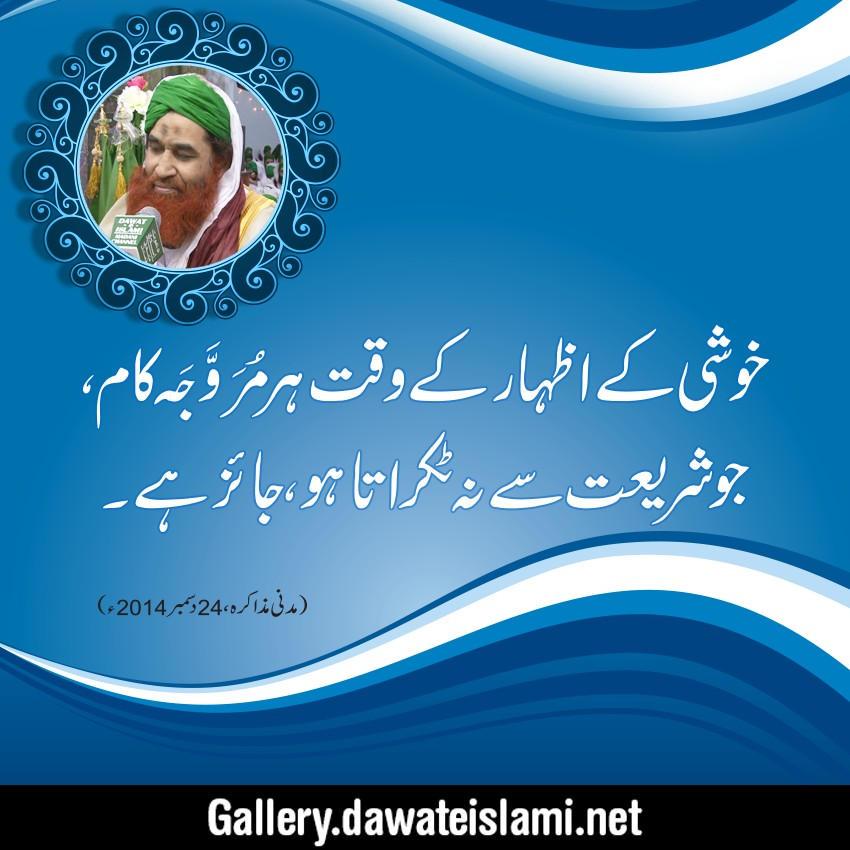 khushi kay izhar kay waqt