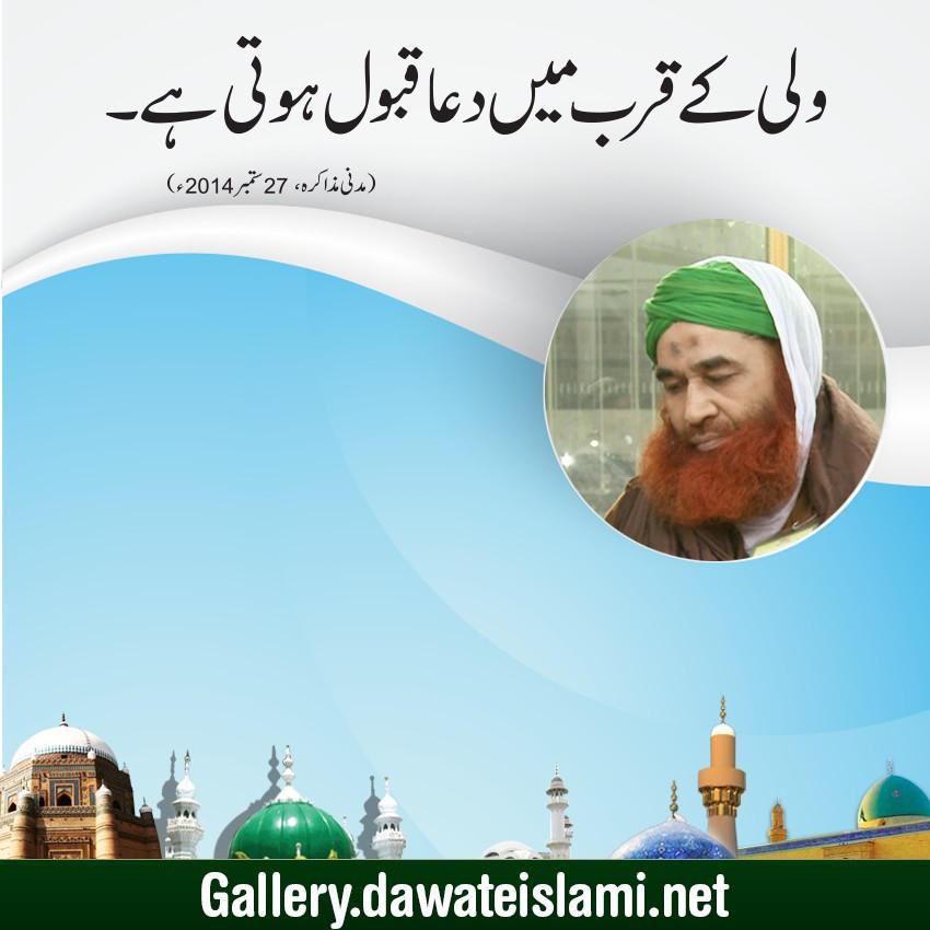 wali ka qurb sabab e qubooliyat-e-dua