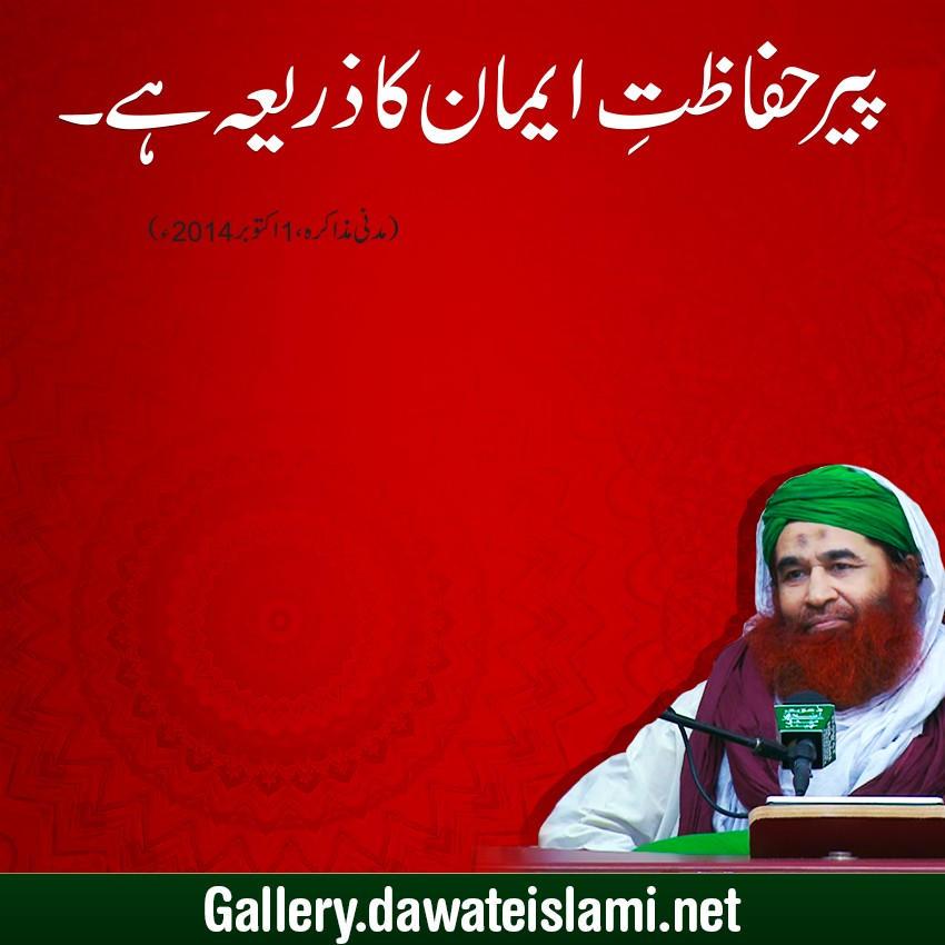 hifazat-e-iman ka zariya