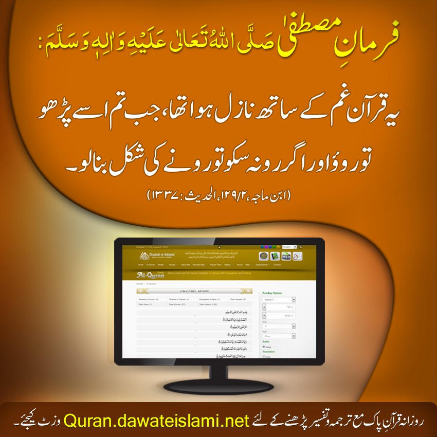 quran gham kay sath nazil howa-Quran sevice