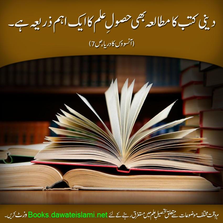 Husool E Ilm Ka Ek Aham Zarya-Book Service