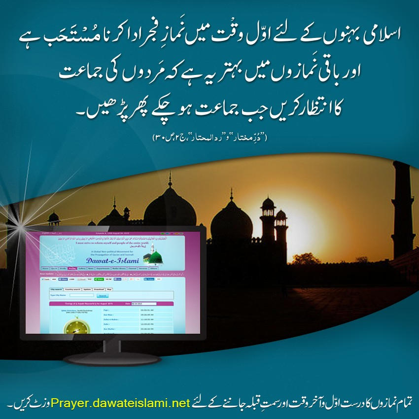 namaz kay mustahab-prayer service