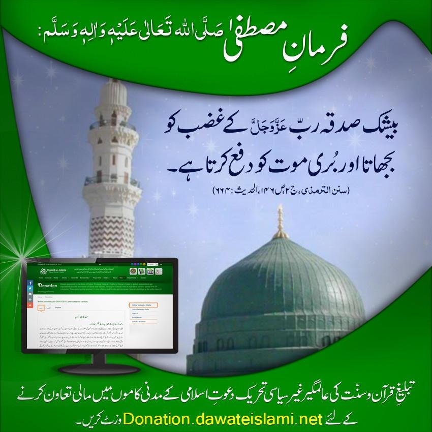 sadqa dafay afaat hai-donation service