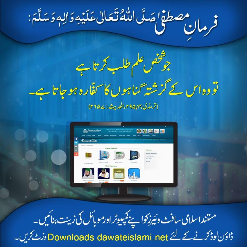 talab e ilm gunahon ka kaffara-Downloads service