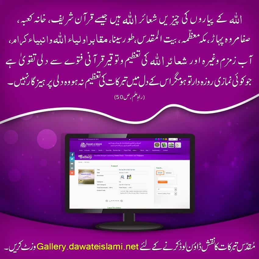 khanay kaba,safa marwa,tabarrukat-Gallery service