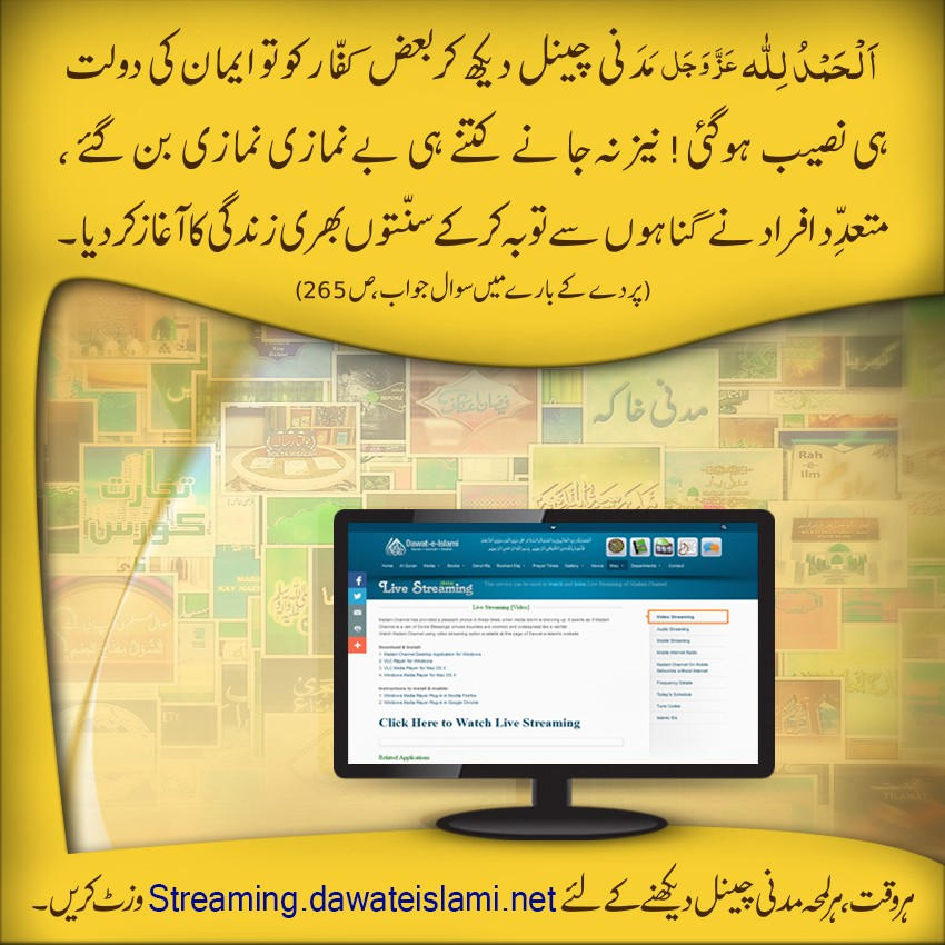 har waqt har lamha madani chanal-streaming service