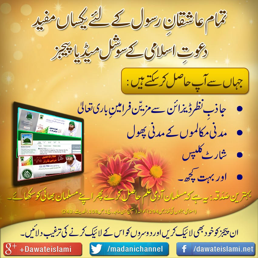 sab kay liye mufeed-social media pages