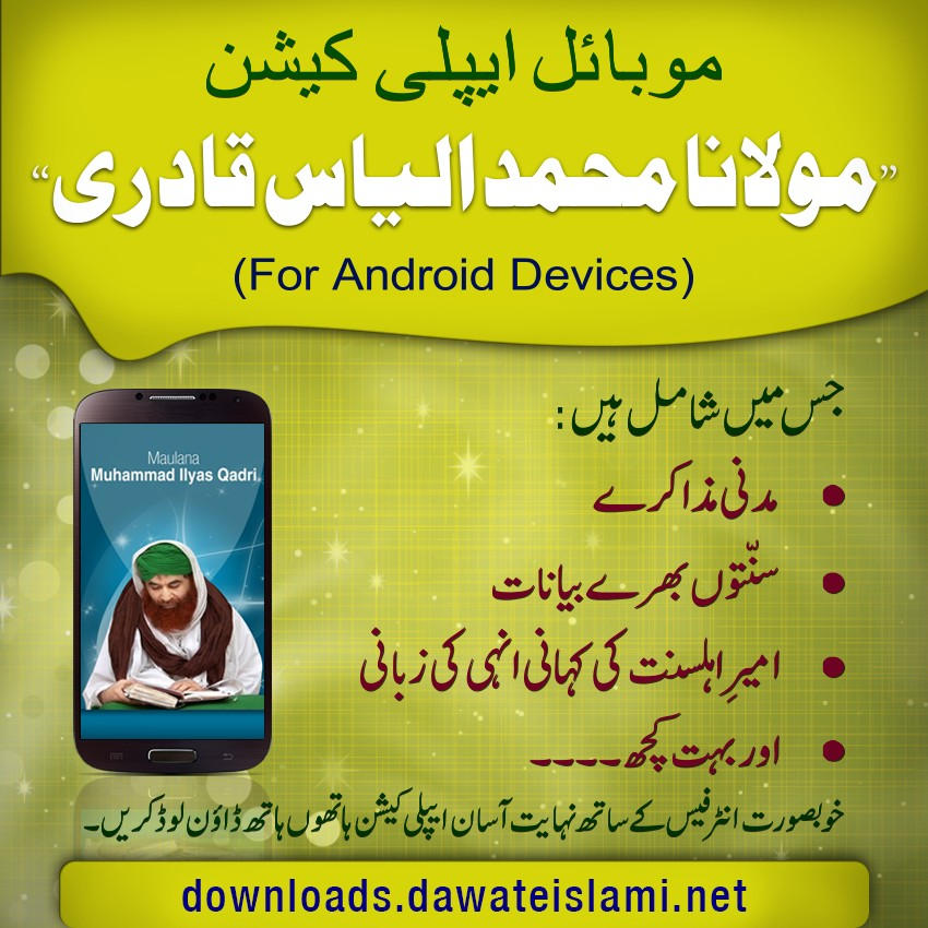 Maulana Muhammad Ilyas Qadri Application-Downloads Service(3)