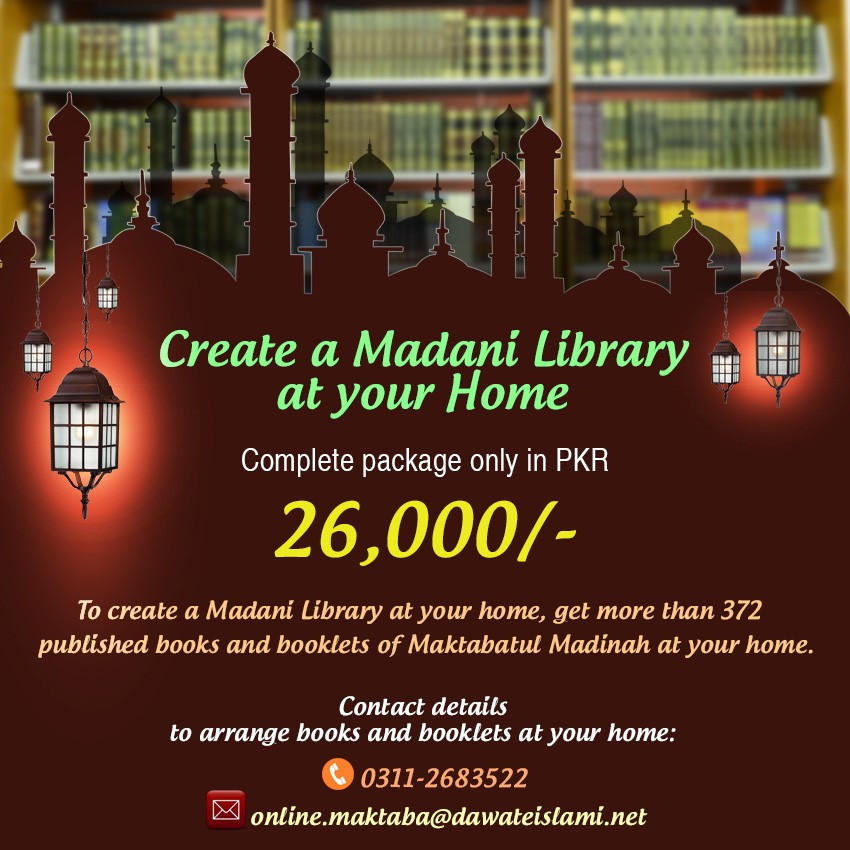 Create a Madani Library at your Home​