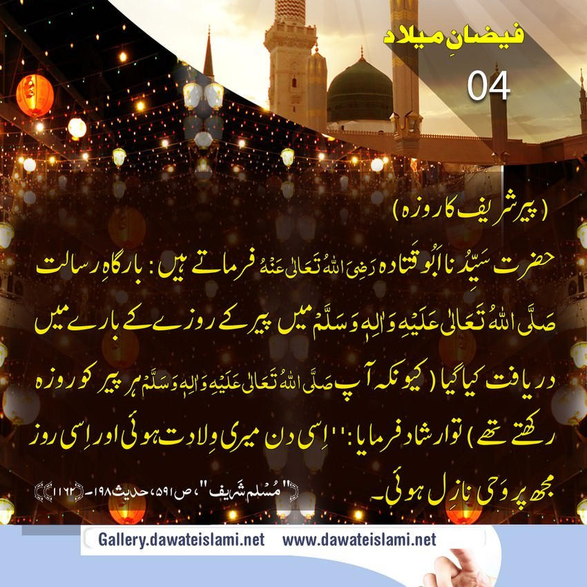 peer shareef ka roza