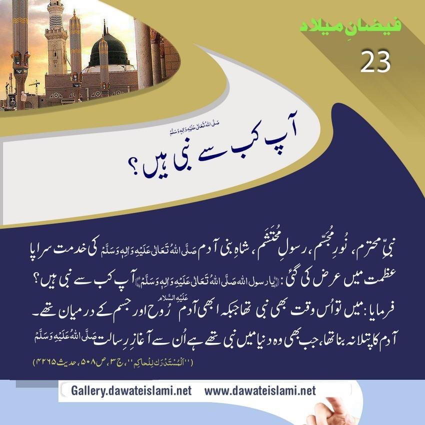 aap ﷺ kab say nabi hain?