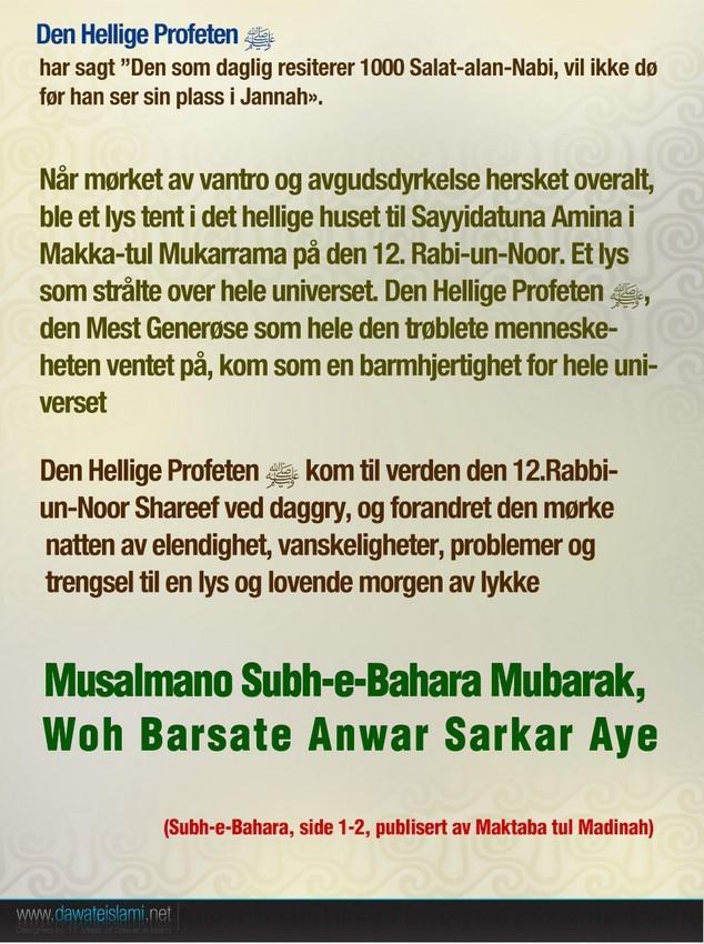 Ankomsten til den Hellige Profeten ﷺ.