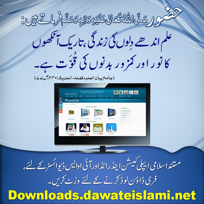 ilm andhay dilon ki zindagi hai-downloads service