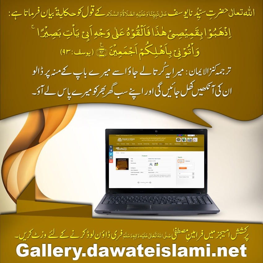 ilm o hiqmat say bhar poor images-gallery service