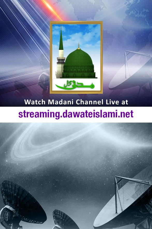 watch madani chanal-streaming service