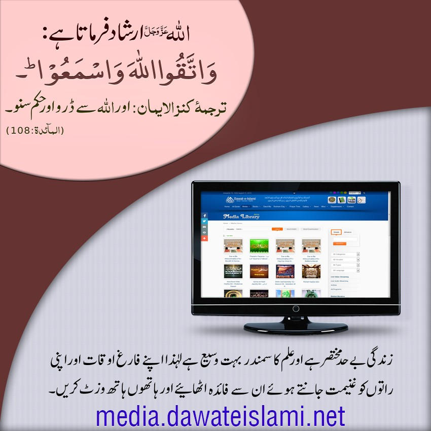 Allah say daro or hukum suno-media service