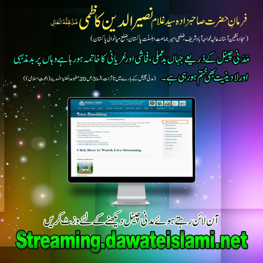 badamali , fahashi , oryani ka khatma-streaming service