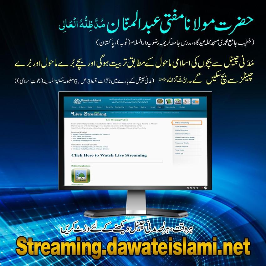 bacho ki islami mahool kay motabik tarbiyat-streaming service