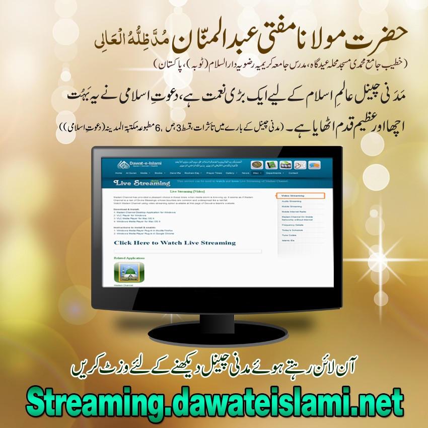 madani chanal alam e islam kay liye ek bari nemat-streaming service