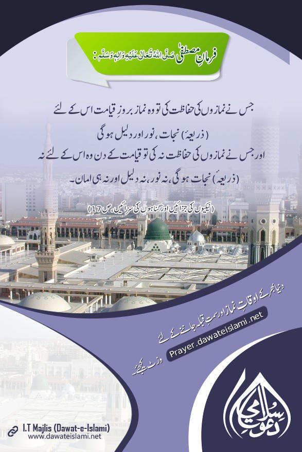 namazon ki hifazat-prayer service