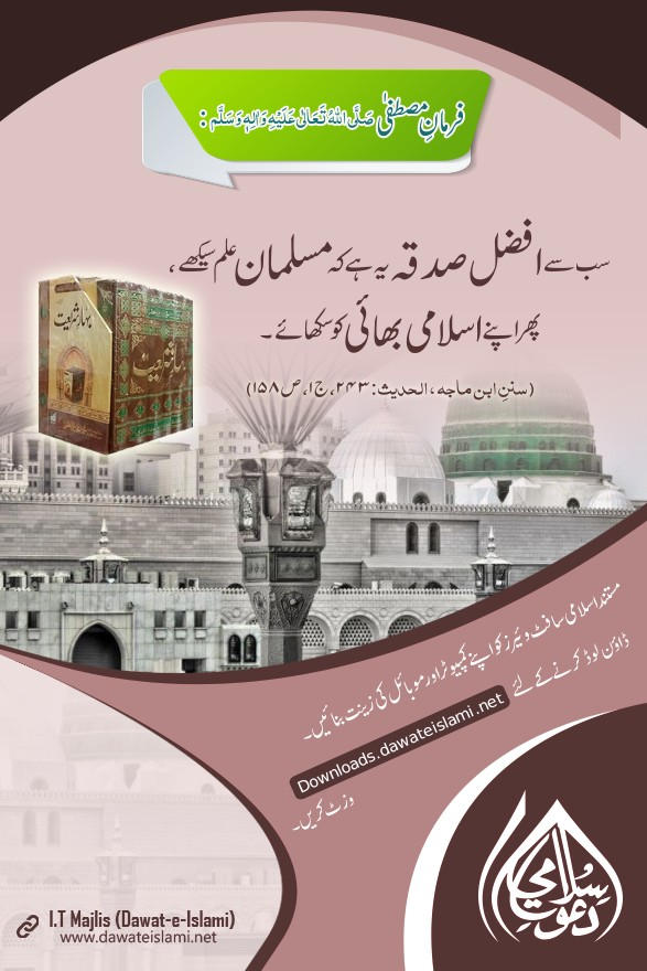 sab say afzal sadqa-download service