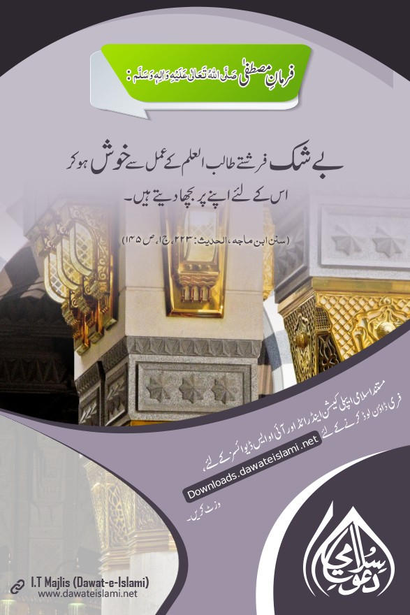 farishtay talib e ilm say khush hotain hain-download service