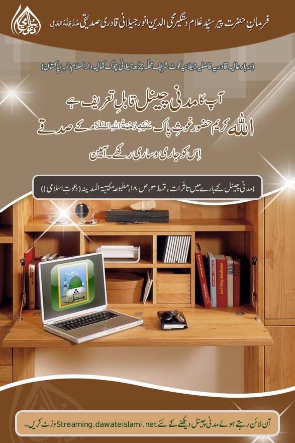 aap ka madani chanal qabil e tareef hai-streaming service