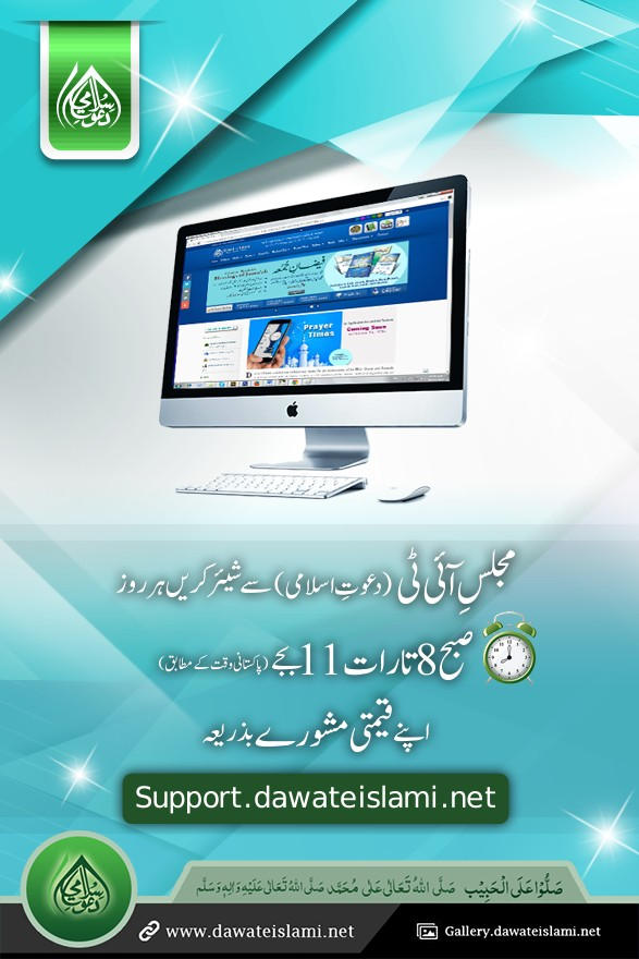 ap kay qemti mashwaray-support service