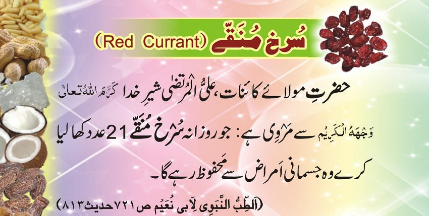 surkh munakkay (Red Currant) kay fawaid
