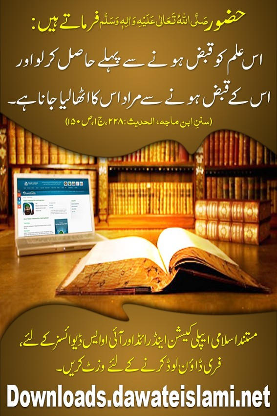ilm ka husool-download service
