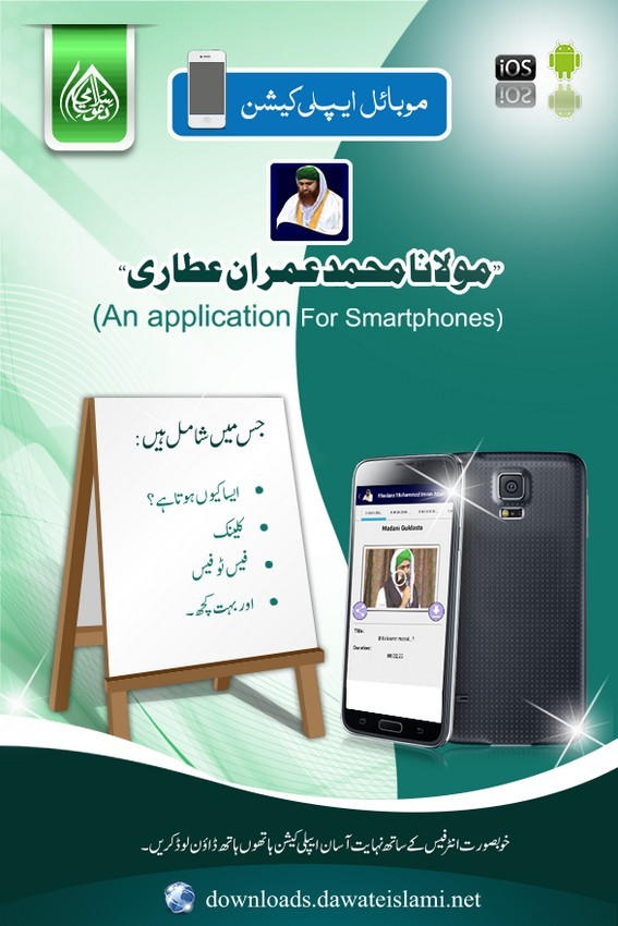 Maulana Muhammad Imran Attari Application-Downloads Service(5)