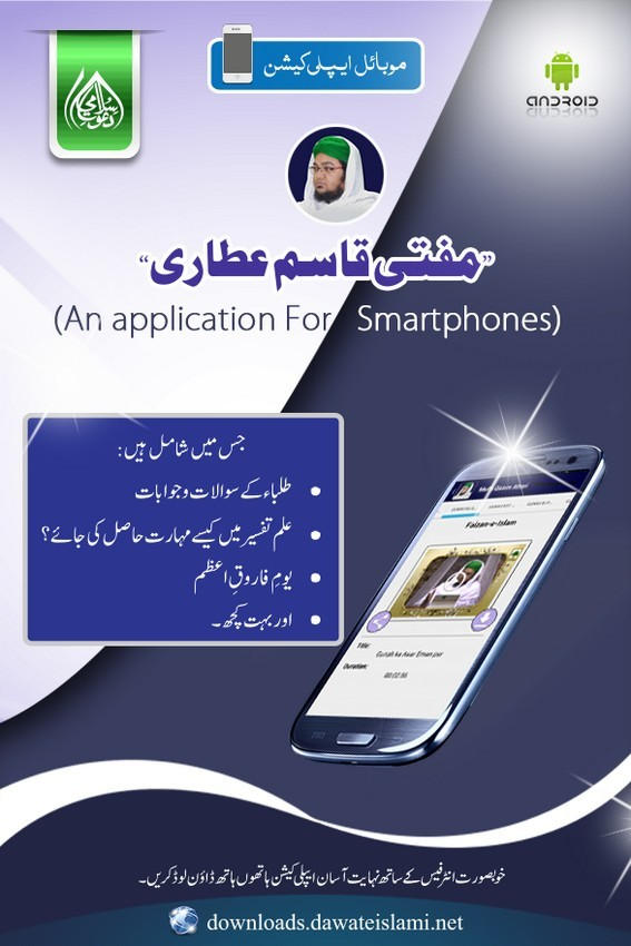 Mufti Qasim Attari Application-Downloads Service(6)