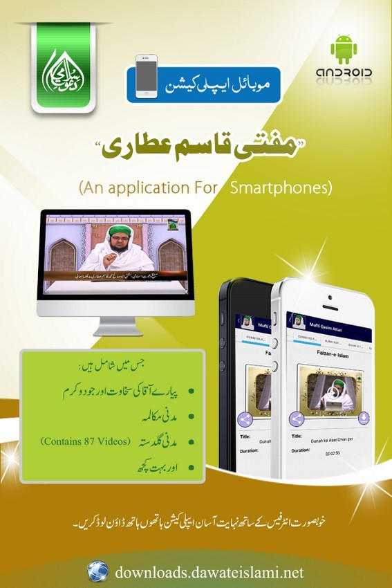 Mufti Qasim Attari Application-Downloads Service(7)