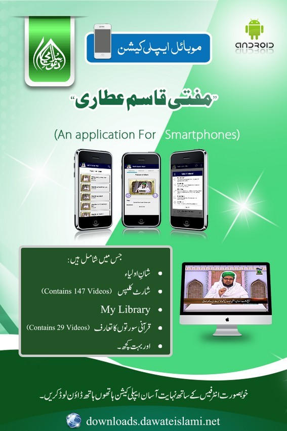 Mufti Qasim Attari Application-Downloads Service(8)