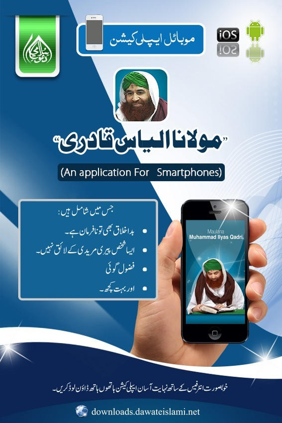 Maulana Muhammad Ilyas Qadri Application-Downloads Service(9)
