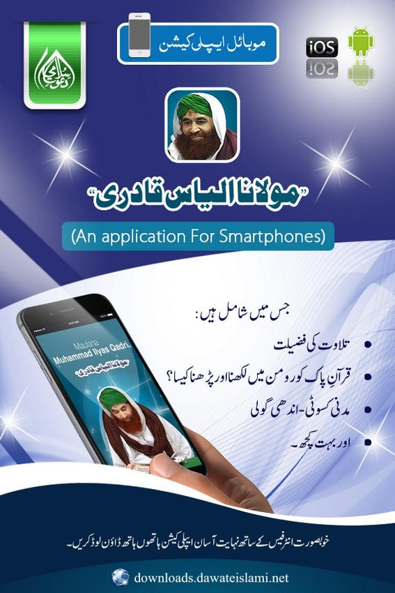 Maulana Muhammad Ilyas Qadri Application-Downloads Service(10)